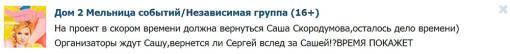 Переписка-Мастерко-и-Странника-в-контакте-1
