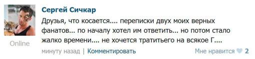 Переписка-Мастерко-и-Странника-в-контакте-10