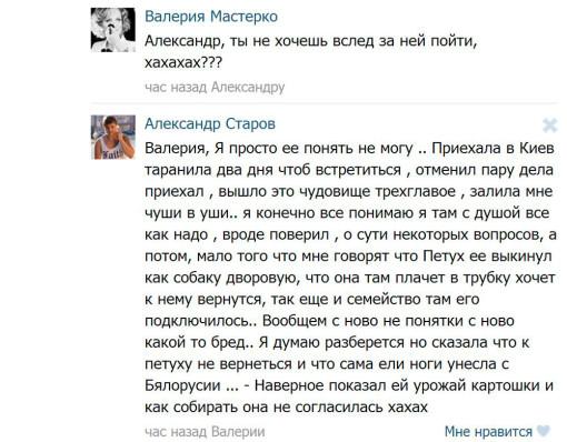 Переписка-Мастерко-и-Странника-в-контакте-2