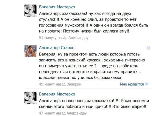 Переписка-Мастерко-и-Странника-в-контакте-3