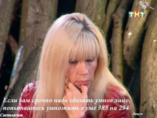 Приколы-Дом-2-12