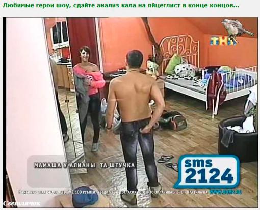 Приколы-Дом-2-14