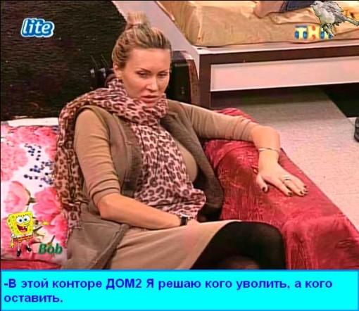 Приколы-Дом-2-16