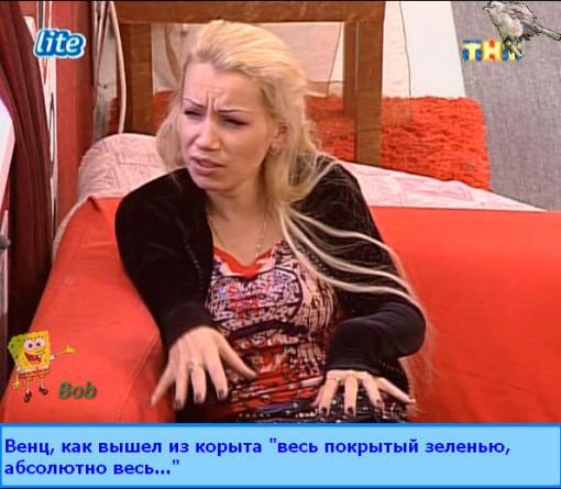 Приколы-Дом-2-18