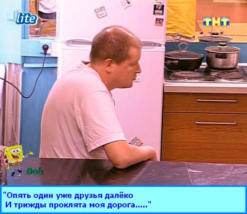 Приколы-Дом-2-19