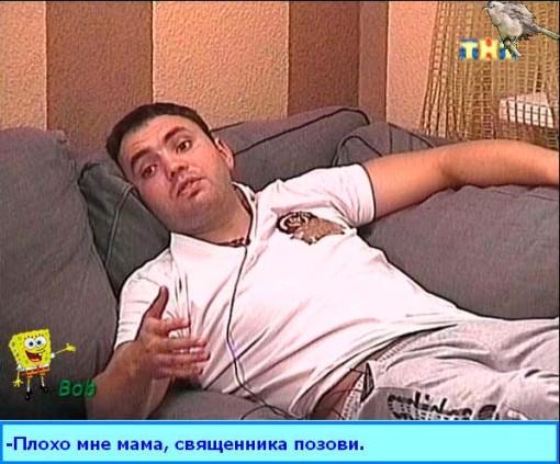 Приколы-Дом-2-21