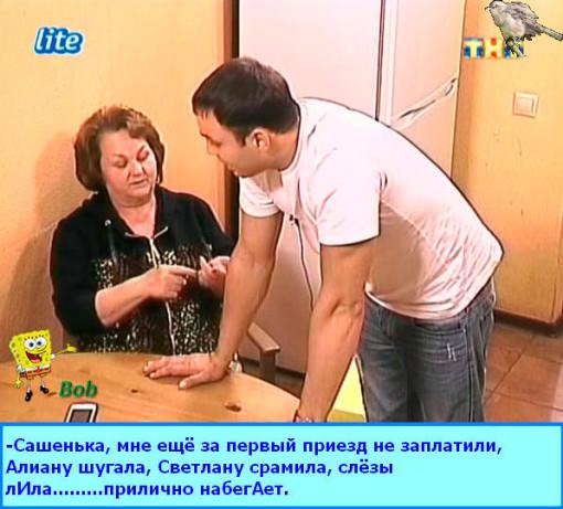 Приколы-Дом-2-25