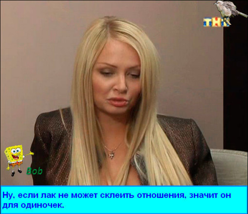 Приколы-Дом-2-27