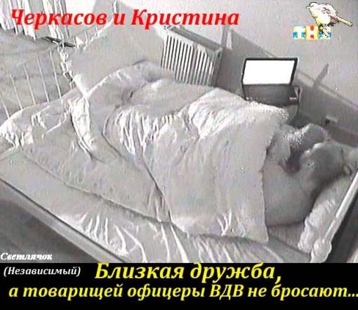 Приколы-Дом-2-30