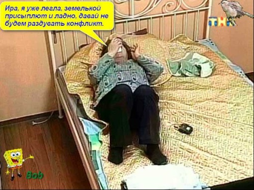Приколы-Дом-2-31