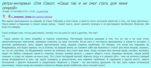 Ретро-интервью-Ольги-Сокол-1