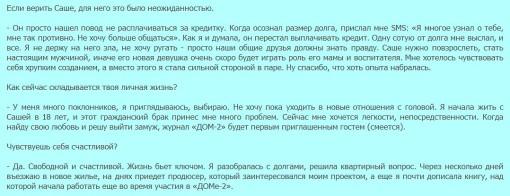 Ретро-интервью-Ольги-Сокол-2