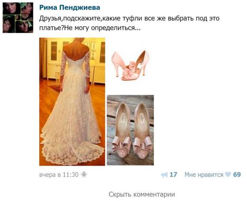 Рима-Пенджиева-призналась-что-выходит-замуж-1