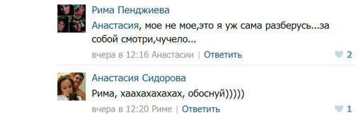 Рима-Пенджиева-призналась-что-выходит-замуж-3