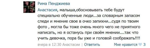 Рима-Пенджиева-призналась-что-выходит-замуж-4