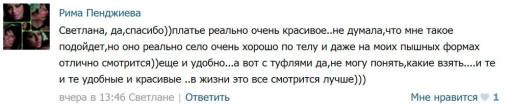 Рима-Пенджиева-призналась-что-выходит-замуж-7