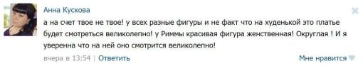 Рима-Пенджиева-призналась-что-выходит-замуж-8