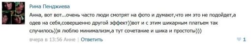 Рима-Пенджиева-призналась-что-выходит-замуж-9