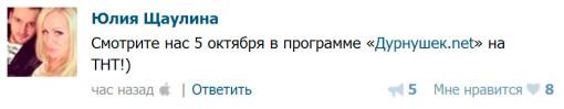 Самсонов-и-Щаулина-скоро-в-передаче-Дурнушек-нет-1