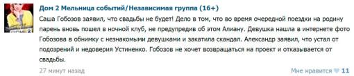Саша-Гобозов-заявил-что-свадьбы-не-будет-1