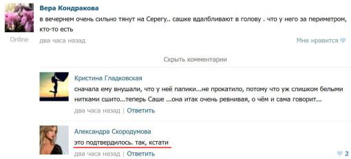Саша-Скородумова-Есть-видео-подтверждающее-измены-Сергея-1