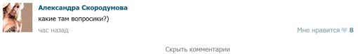 Саша-Скородумова-отвечает-на-вопросы-1
