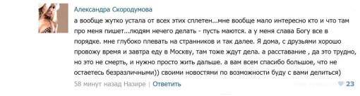 Саша-Скородумова-отвечает-на-вопросы-5