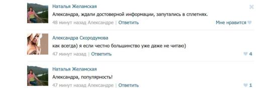 Саша-Скородумова-отвечает-на-вопросы-6