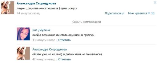 Саша-Скородумова-отвечает-на-вопросы-7