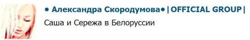 Сичкар-и-Скородумова-в-Белорусии-1