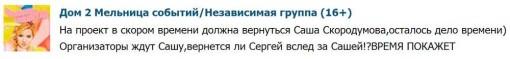 Слухи-Организаторы-проекта-хотят-вернуть-Александру-Скородумову-1