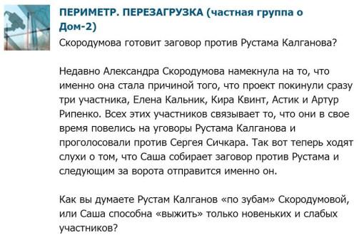 Слухи-Скородумова-готовит-заговор-против-Рустама-Солнцева-1