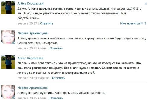 Старшая-сестра-Гобозова-в-группе-Ольги-Васильевны-в-контакте-3
