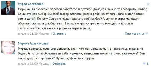 Старшая-сестра-Гобозова-в-группе-Ольги-Васильевны-в-контакте-6