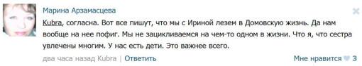 Старшая-сестра-Гобозова-в-группе-Ольги-Васильевны-3