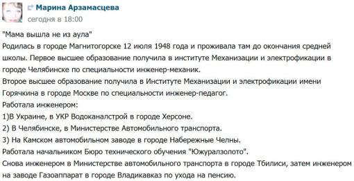 Старшая-сестра-Саши-Гобозова-выложила-биографию-матери-1