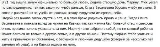Старшая-сестра-Саши-Гобозова-выложила-биографию-матери-2