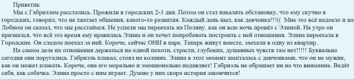 Татьяна-Охулкова-Элина-и-Габриэль-заселились-в-городскую-квартиру-1
