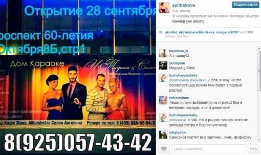 Фотоподборка-с-открытия-караоке-Самсонова-и-Салибекова-1