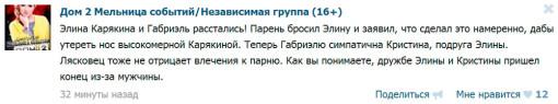 Элина-Карякина-и-Габриэль-расстались-1