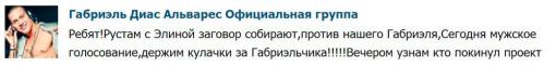Элина-Карякина-собирает-заговор-против-Габриэля-1