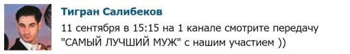 Юля-и-Тигран-уже-завтра-на-Первом-канале-1