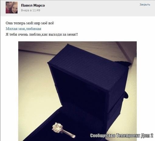 Павел Марсо одолжил у Бородиной обручальное кольцо!