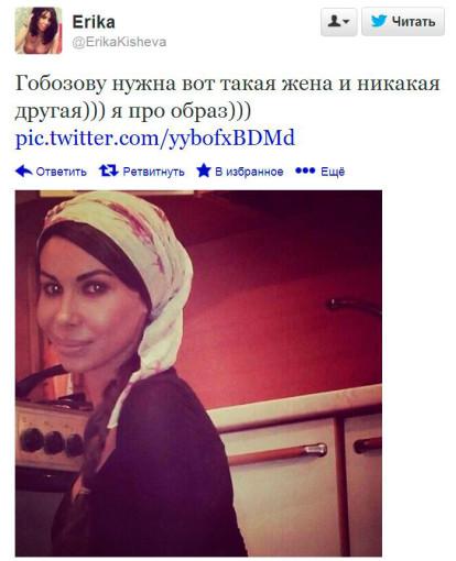 Эрика Кишева представляет себя женой Гобозова