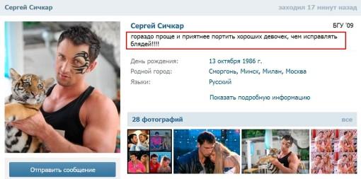 Сергей Сичкар унижает Скородумову в сетях