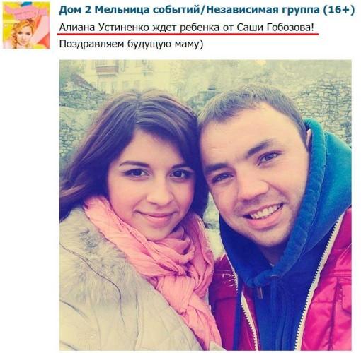 Алиана Устиненко беременна от Саши Гобозова