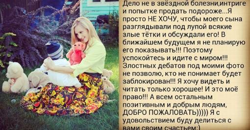 Ольга Гажиенко. Придёт время и мы покажем лицо малыша