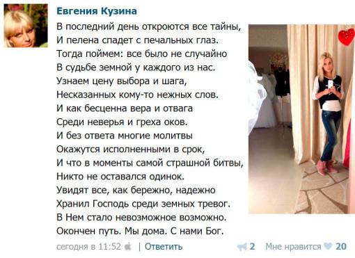 Бывшая девушка Андрея Черкасова в контакте