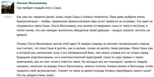 Алиана уехала в Волгоград делать загранпаспорт