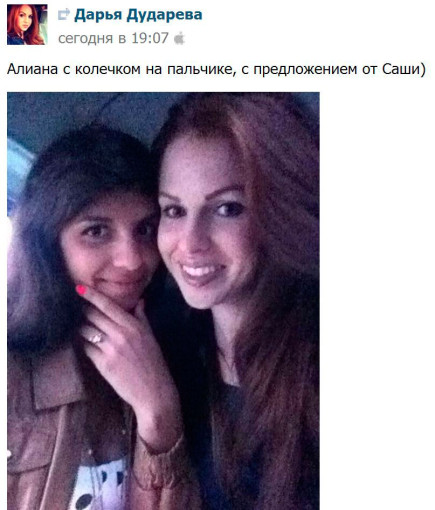 Саша Гобозов сделал Алиане предложение